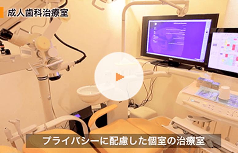 成人歯科治療室 プライバシーに配慮した個室の診療室
