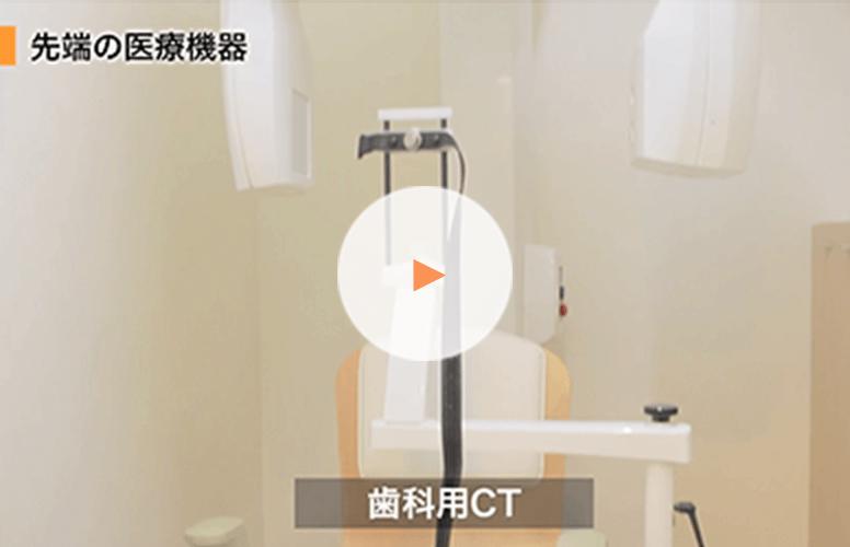 先端の医療機器 歯科用CT